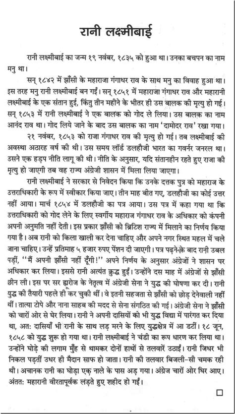 Rani laxmi bai in hindi essay jpg 934x1647